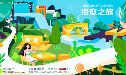 47e CIFF Guangzhou 2021 staat op het punt om haar deuren te openen